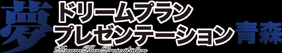 ドリームプラン・プレゼンテーション青森
